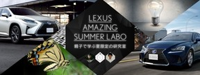 親子で楽しめる特別体験型試乗イベント 「LEXUS AMAZING SUMMER LABO」