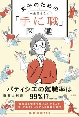 8月22日発売『一生困らない 女子のための「手に職」図鑑』(光文社)