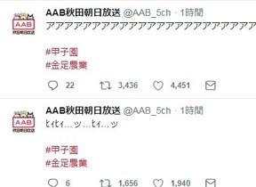 金足農ベスト8に秋田朝日放送が大興奮! 取り乱しすぎたツイートの中身