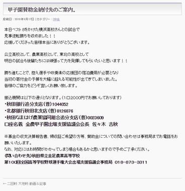 金足農野球部OB会より賛助金のお願い (画像のOB会の公式ウェブサイトより)
