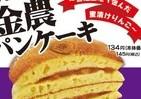 金足農フィーバーは野球を超えた 生徒が共同開発した「パンケーキ」再販決定