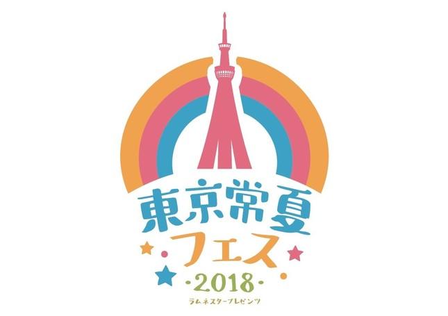 「東京常夏フェス2018」8月29日~31日開催