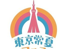 アイドル・アーティスト・お笑い芸人が集結!  上野公園で「東京常夏フェス2018」開催