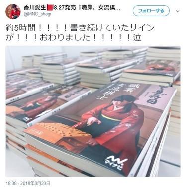 香川女流三段のツイッターから