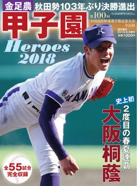 5年ぶりに復刊「甲子園 Heroes 2018」
