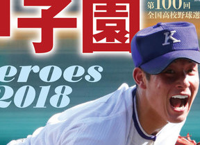 「甲子園 Heroes」5年ぶり復刊 表紙は金足農・吉田、「優勝校以外」起用は珍しい?