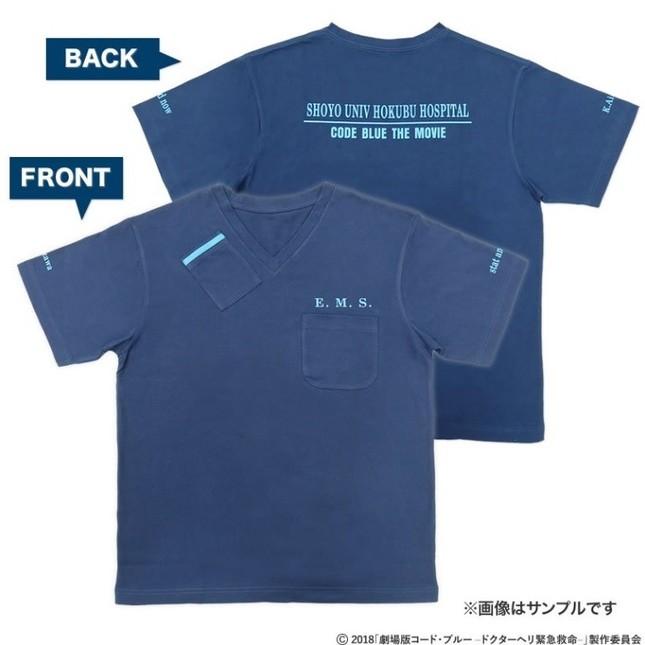 「劇場版コード・ブルー -ドクターヘリ緊急救命- VネックTシャツ」 (画像は「e!ショップ」の公式ツイッターより)