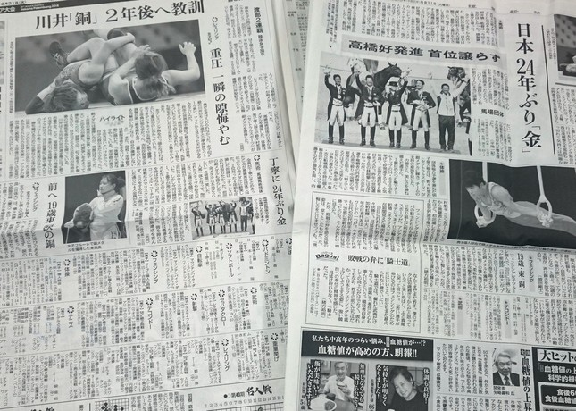 8月21日朝刊で「馬術競技」の扱いは…