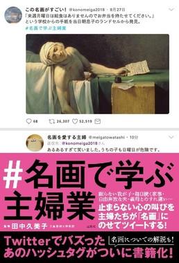 8月27日発売の「#名画で学ぶ主婦業」(宝島社)