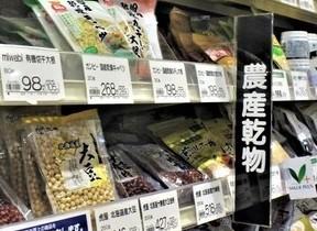「乾物屋」の運命 金田一秀穂さんは日本語からの絶滅を惜しんで豆を煮る