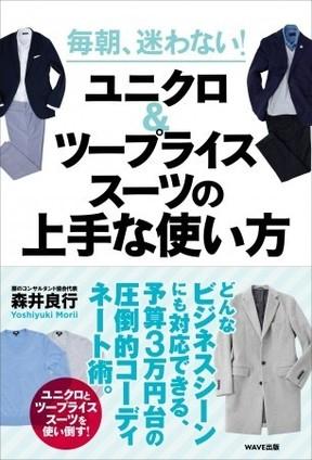 毎日の服装選びに悩む人たちへ ビジネスマンに「着合わせ」指南