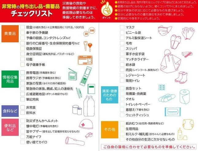 「非常時の持ち出し品・備蓄品チェックリスト」(日本赤十字社・東京都支部公式ウェブサイトより)