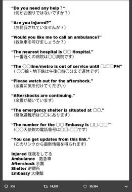 非常時の英語のフレーズのツイート(画像はYOSHIKIさんのツイッターより)