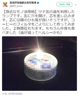 ツナ缶ランプ(警視庁警備部災害対策課公式ツイッターより)
