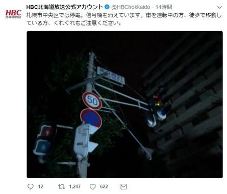 地震直後に札幌市中央区が停電 (画像はHBC北海道放送のツイッターより)