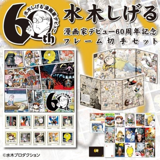 「鬼太郎」や「目玉おやじ」、「悪魔くん」がシールタイプの切手シートに