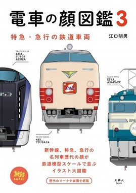精密イラストにこだわった「電車の顔図鑑」第3弾!