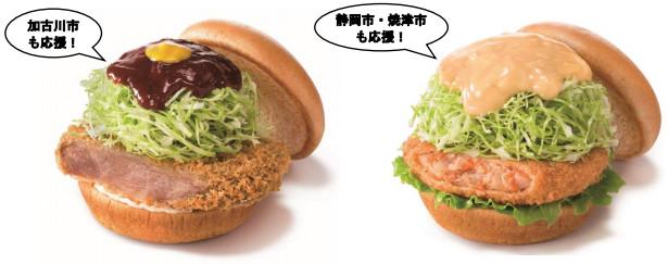 (左)デミグラ牛カツバーガー(右)桜えびコロッケバーガー