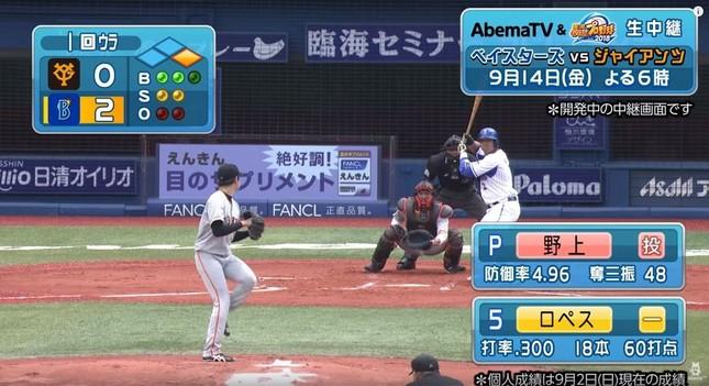 AbemaTV公式ユーチューブから(C)AbemaTV