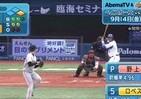 AbemaTVの野球中継が「パワプロ」化 「ピヨるのかな」「ダイジョーブ博士は?」