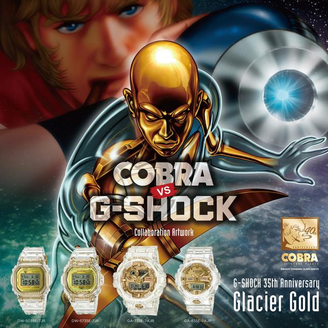 「G-SHOCK」と「コブラ」のコラボレーション・アートワーク