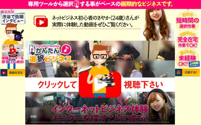 実際の広告画面。現在でもウェブサイトは閲覧できる。だまされてはいけない