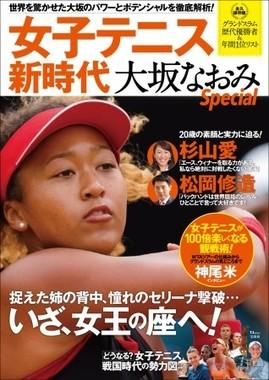 「女子テニス新時代 大坂なおみSpecial」(宝島社)発売中