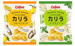 (左)ソルト&レモン味(右)チーズ&ハーブ味