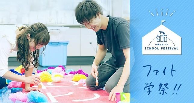 9月13日~27日に「ファイト学祭!!」キャンペーン実施