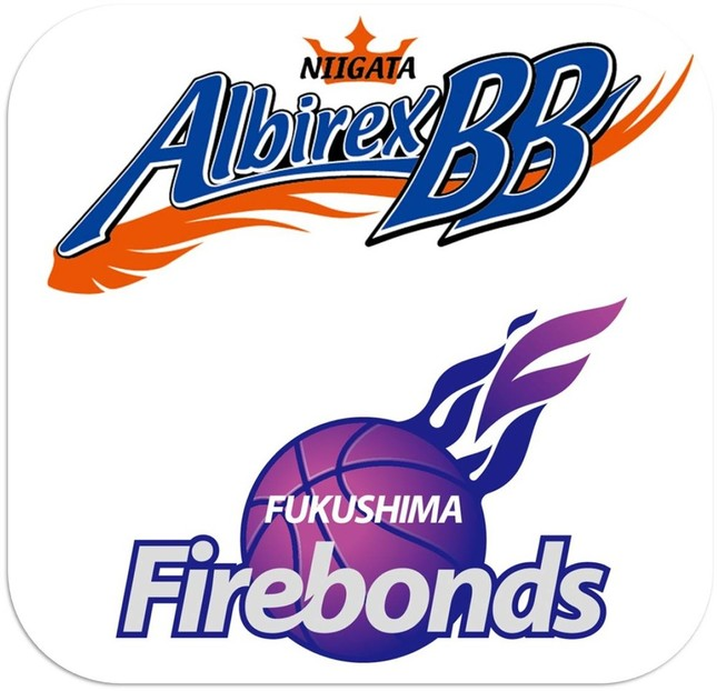 (上)新潟アルビレックスBB、福島ファイヤーボンズ