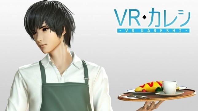 恋愛アプリゲーム「VRカレシ」