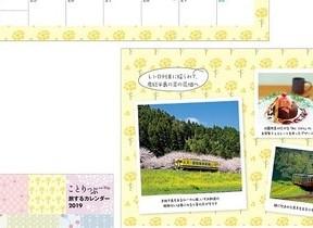 旅をしたくなるポイントがいっぱい ことりっぷ「旅するカレンダー」