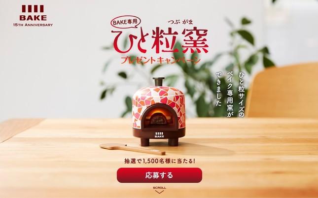 「BAKE専用 ひと粒窯」プレゼントキャンペーン (画像は森永製菓の特設ウェブサイトより)