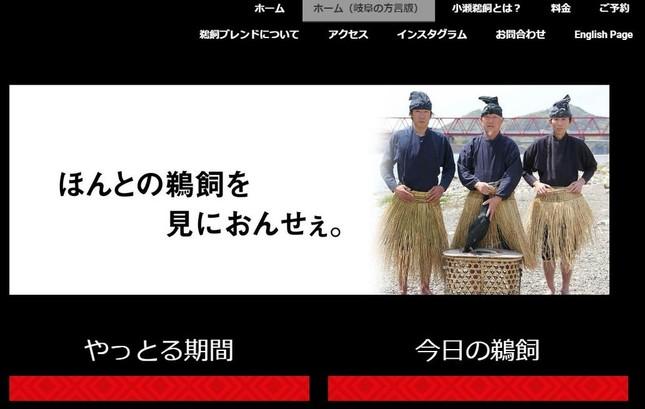 関遊船公式サイトより
