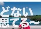 沖縄の海で「ド正論」を叫ぶ 「せやろがいおじさん」東京五輪ボラ募集バッサリ