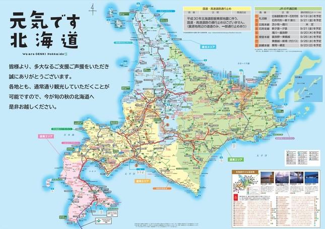 「GoodDay北海道」で公開されている観光マップ