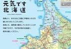 北海道、今こそ旅して応援しよう 秋の行楽に注目の観光地教えます