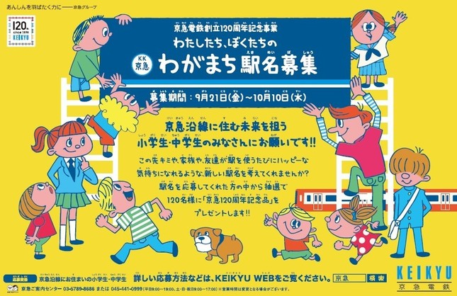 京急沿線に住む小中学生から駅名募集!