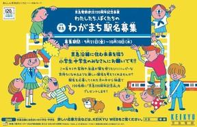 京急電鉄「わがまち駅名募集!」 沿線に住む小中学生が対象