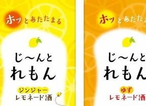 レモン果汁とハチミツ 「お湯割り」で飲むリキュールシリーズ