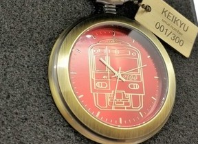 「京急」創立120周年記念の懐中時計 300個限定