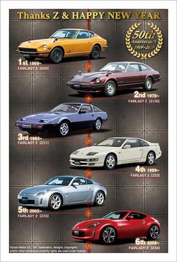 「GT-R」と「フェアレディZ」の雄姿を収めたコレクション年賀状