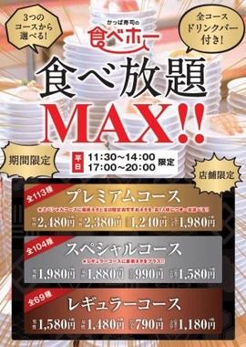 「食べホーMAX!!」が東京・埼玉でも
