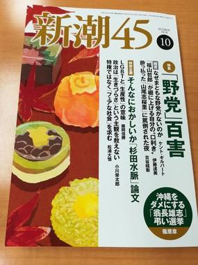 新潮45最新号
