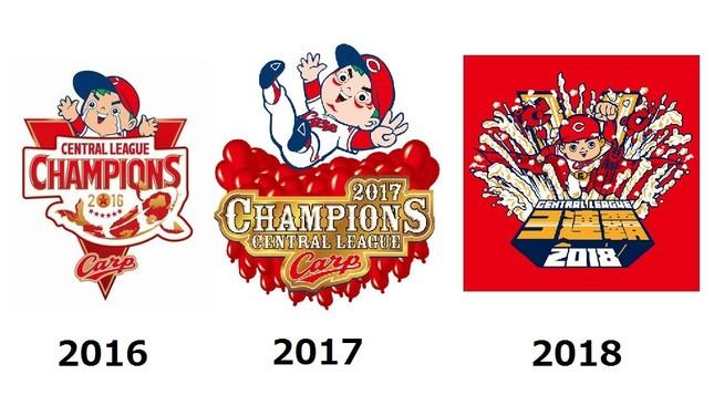 2016年~18年のカープ優勝ロゴ (画像は球団公式サイトより)
