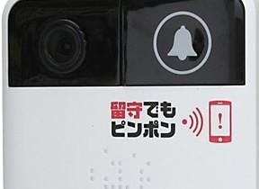 外出先でも訪問者とやり取り可能 Wi-Fiドアホン