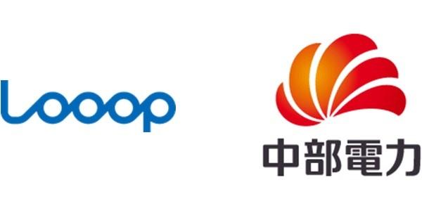 Looopと中部電力が資本業務提携