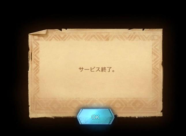 「サービス終了」表示画面