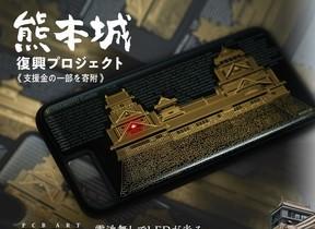 熊本城デザインのiPhoneケース 1個あたり3000円を城の復旧に