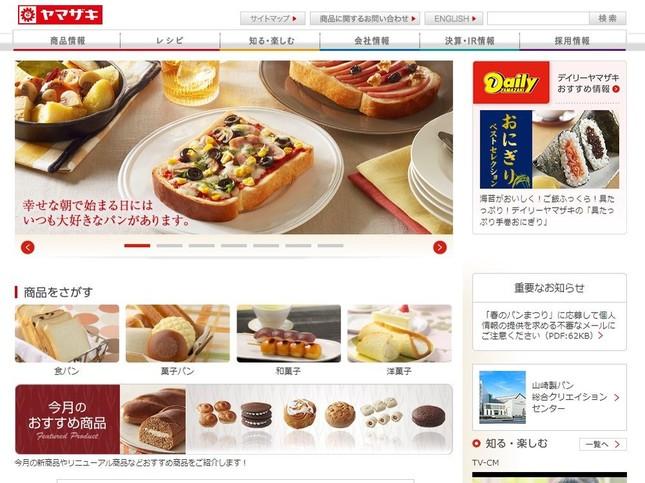山崎製パンの公式サイトより